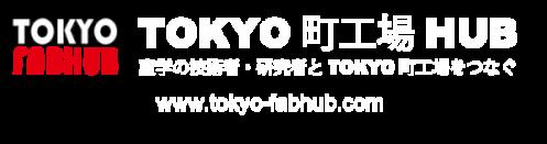 TOKYO町工場HUBロゴ3(白地)