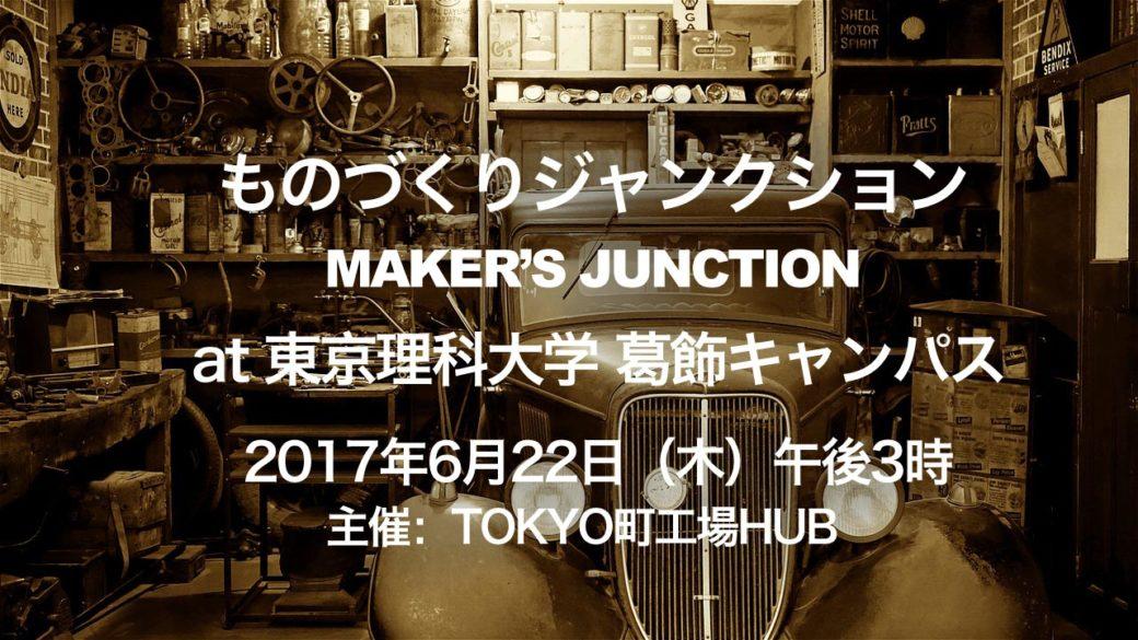 参加者募集!ものづくりジャンクション at 東京理科大学