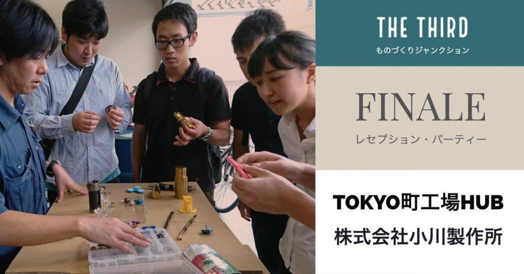 東京理科大生とのレセプション・パーティー開催のご案内